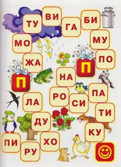 Развивающая игра для дошкольников
