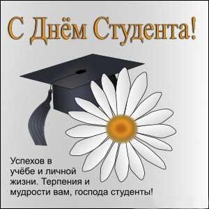25 января. День студента.