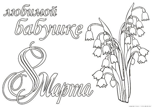 Подарок, поделка-раскраска для любимой бабушки