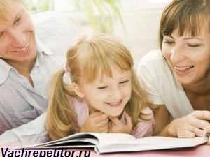 Чтение книги вместе