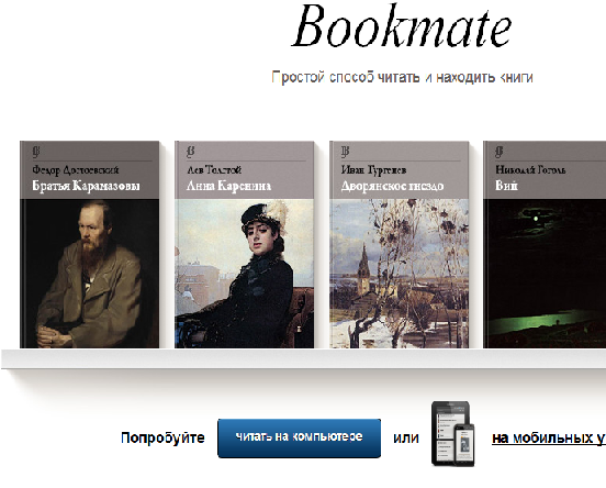 Библиотека в интернете