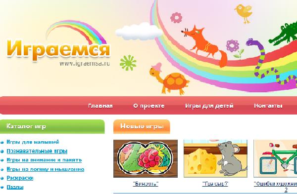 Сайт с развивающими играми для детей online