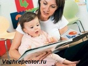 Как развить речь ребенка