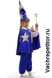 Новогодние детские костюмы. Звездочет