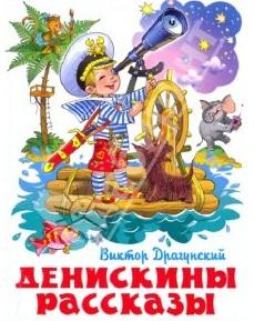 """""""Денискины рассказы"""" Виктора Драгунского"""