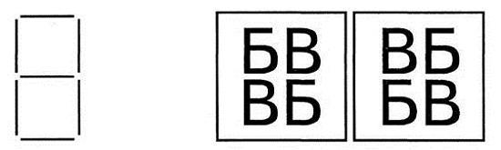 Учим букву Б