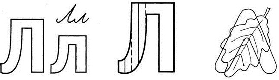 Учим букву Л