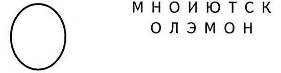 Учим букву О