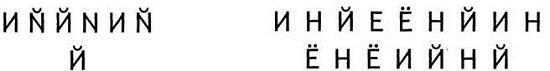 Учим букву Й