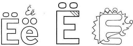 Учим букву Ё