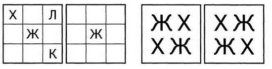 Учим букву Ж
