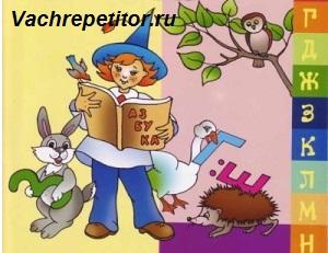 Обучение чтению дошкольников