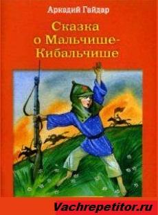 """Аркадий Гайдар """"Сказка про военную тайну, Мальчиша-Кибальчиша и его твердое слово"""""""