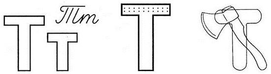 Учим букву Т