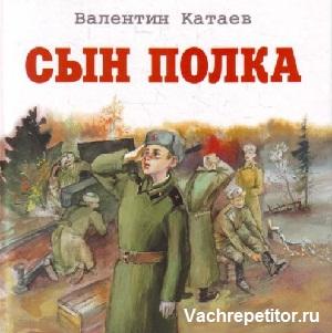 "Валентин Катаев ""Сын полка"""