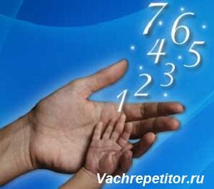 Нумерология в воспитании детей