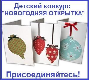 Конкурс Новогоднии открытки своими руками