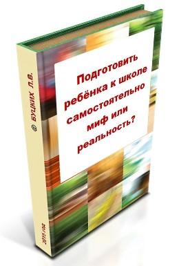 книга_подг_реб_к_шк_самост_миф_или_реальность